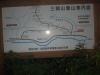 政和登山口にある登山案内図
